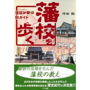 【初回50%OFFクーポン】藩校を歩く 電子書籍版 / 河合敦 ebookjapan