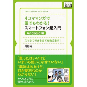 4コママンガで誰でもわかる!スマートフォン超入門 Android編 電子書籍版 / 岡野純|ebookjapan