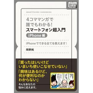 4コママンガで誰でもわかる!スマートフォン超入門 iPhone編 電子書籍版 / 岡野純|ebookjapan