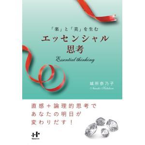 「楽」と「美」を生むエッセンシャル思考 電子書籍版 / 城所奈乃子