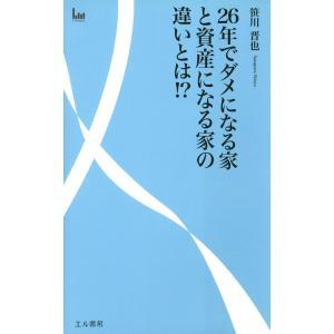 26年でダメになる家と資産になる家の違いとは!? 電子書籍版 / 笹川晋也 ebookjapan