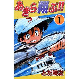 あきら翔ぶ!! (1) 電子書籍版 / とだ勝之|ebookjapan