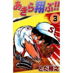 あきら翔ぶ!! (3) 電子書籍版 / とだ勝之|ebookjapan