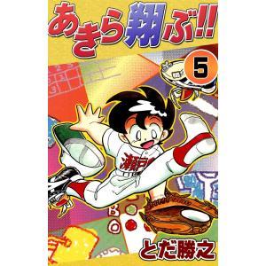 あきら翔ぶ!! (5) 電子書籍版 / とだ勝之|ebookjapan