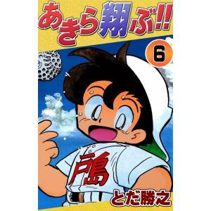 あきら翔ぶ!! (6) 電子書籍版 / とだ勝之|ebookjapan