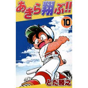 あきら翔ぶ!! (10) 電子書籍版 / とだ勝之|ebookjapan
