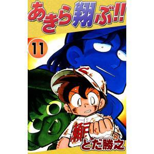 あきら翔ぶ!! (11) 電子書籍版 / とだ勝之|ebookjapan