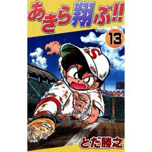 あきら翔ぶ!! (13) 電子書籍版 / とだ勝之|ebookjapan