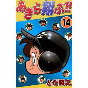 あきら翔ぶ!! (14) 電子書籍版 / とだ勝之|ebookjapan
