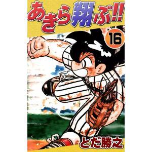 あきら翔ぶ!! (16) 電子書籍版 / とだ勝之|ebookjapan