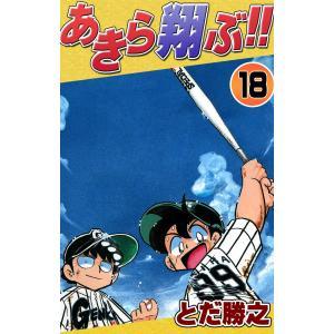 あきら翔ぶ!! (18) 電子書籍版 / とだ勝之|ebookjapan