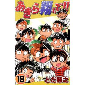 あきら翔ぶ!! (19) 電子書籍版 / とだ勝之|ebookjapan