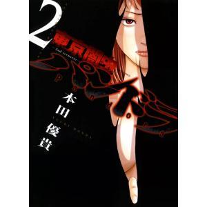 【初回50%OFFクーポン】東京闇虫 -2nd scenario-パンドラ (2) 電子書籍版 / 本田優貴|ebookjapan