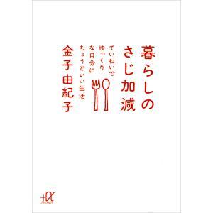 暮らしのさじ加減 ていねいでゆっくりな自分にちょうどいい生活 電子書籍版 / 金子由紀子|ebookjapan