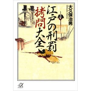 江戸の刑罰 拷問大全 電子書籍版 / 大久保治男