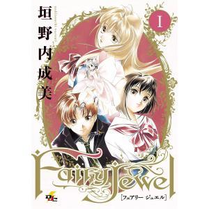 【初回50%OFFクーポン】Fairy Jewel (1) 電子書籍版 / 著者:垣野内成美|ebookjapan