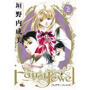 【初回50%OFFクーポン】Fairy Jewel (2) 電子書籍版 / 著者:垣野内成美|ebookjapan