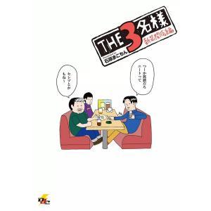 【初回50%OFFクーポン】THE3名様 新装開店編 電子書籍版 / 著者:石原まこちん|ebookjapan