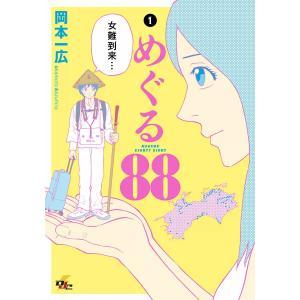 【初回50%OFFクーポン】めぐる88 (1) 電子書籍版 / 著者:岡本一広|ebookjapan
