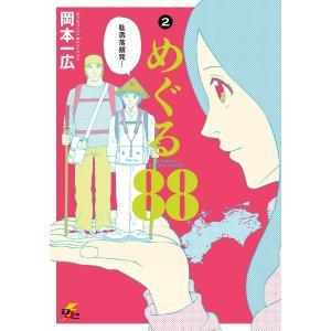 【初回50%OFFクーポン】めぐる88 (2) 電子書籍版 / 著者:岡本一広|ebookjapan