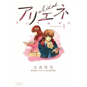 美大受験戦記 アリエネ (1) 電子書籍版 / 山田玲司|ebookjapan