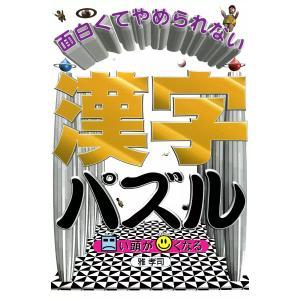 面白くてやめられない漢字パズル 電子書籍版 / 雅孝司 ebookjapan