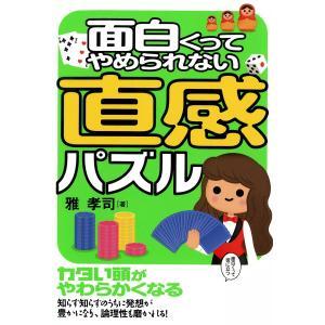 面白くってやめられない直感パズル 電子書籍版 / 雅孝司 ebookjapan