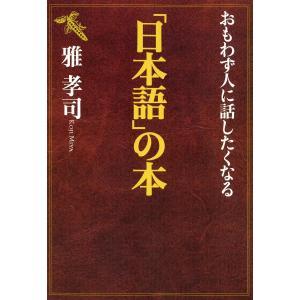 おもわず人に話したくなる「日本語」の本 電子書籍版 / 雅孝司 ebookjapan