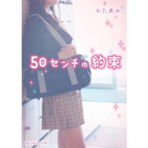 50センチの約束 電子書籍版 / 著者:わたあめ|ebookjapan