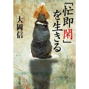 「忙即閑」を生きる 電子書籍版 / 著者:大岡信|ebookjapan