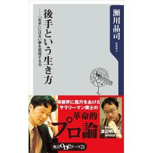 後手という生き方 ――「先手」にはない夢を実現する力 電子書籍版 / 著者:瀬川晶司 ebookjapan