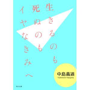 生きるのも死ぬのもイヤなきみへ 電子書籍版 / 著者:中島義道|ebookjapan
