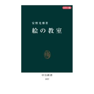 カラー版 絵の教室 電子書籍版 / 著:安野光雅|ebookjapan