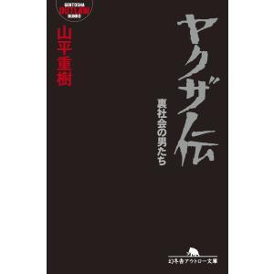 【初回50%OFFクーポン】ヤクザ伝 裏社会の男たち 電子書籍版 / 著:山平重樹 ebookjapan
