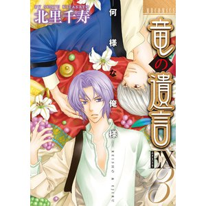竜の遺言EX (3) 電子書籍版 / 北里千寿|ebookjapan