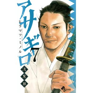 アサギロ〜浅葱狼〜 (7) 電子書籍版 / ヒラマツ・ミノル|ebookjapan