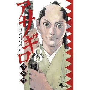 アサギロ〜浅葱狼〜 (8) 電子書籍版 / ヒラマツ・ミノル ebookjapan