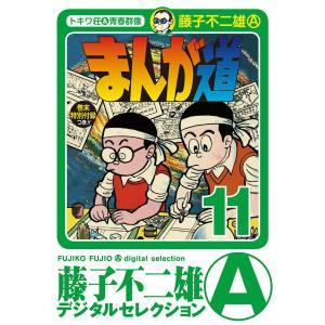 まんが道 (11) 電子書籍版 / 藤子不二雄(A)