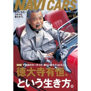 NAVI CARS Vol.10 2014年3月号 電子書籍版 / NAVI CARS編集部|ebookjapan