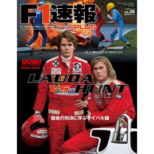 【初回50%OFFクーポン】F1速報PLUS VoL.35 電子書籍版 / F1速報PLUS編集部|ebookjapan