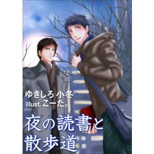 ゆきしろ小冬 出版社:いるかネットブックス 提供開始日:2014/02/07 タグ:少女コミック 少...