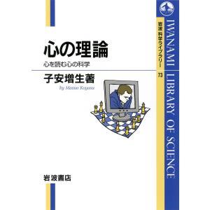 心の理論 電子書籍版 / 子安増生著|ebookjapan
