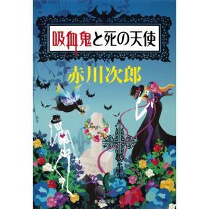 吸血鬼と死の天使(吸血鬼はお年ごろシリーズ) 電子書籍版 / 赤川次郎|ebookjapan
