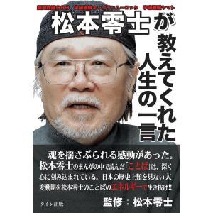 【初回50%OFFクーポン】松本零士が教えてくれた人生の一言 合冊版 電子書籍版 / 宮川総一郎|ebookjapan