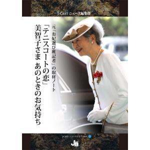 【初回50%OFFクーポン】元「お妃選び班記者」の取材ノート 「テニスコートの恋」美智子さま あのときのお気持ち 電子書籍版|ebookjapan