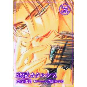 【初回50%OFFクーポン】恋愛カタルシス 電子書籍版 / 六堂葉月|ebookjapan