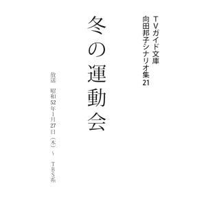 向田邦子(作) 出版社:ニュース企画 ページ数:595 提供開始日:2014/02/07 タグ:小説...