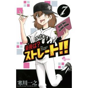 【初回50%OFFクーポン】最後は?ストレート!! (7) 電子書籍版 / 寒川一之 ebookjapan