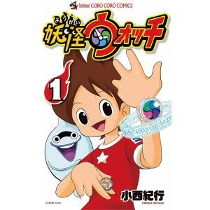 妖怪ウォッチ (1) 電子書籍版 / 小西紀行 監修:レベルファイブ|ebookjapan