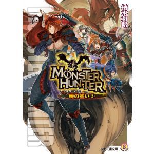 モンスターハンター 暁の誓い2 電子書籍版 / 著者:柄本和昭 イラスト:凱 ebookjapan